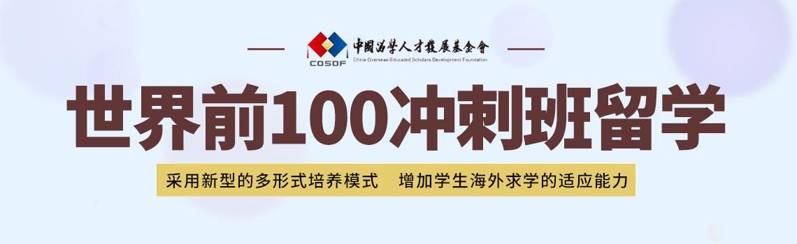 中国留学人才发展基金会世界前100冲刺班留学简章