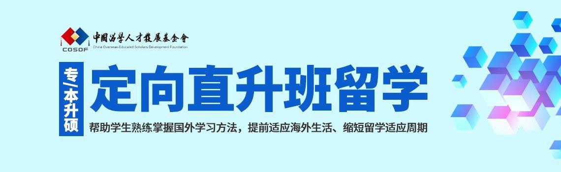 中国留学人才发展基金会专/本升硕定向直升班留学简章