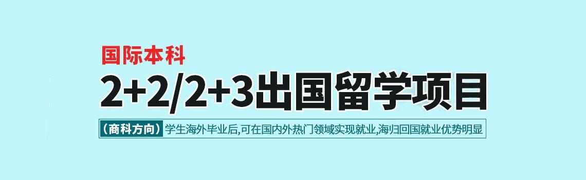 汕头大学国际本科2+2/2+3项目(商科方向)留学项目简章