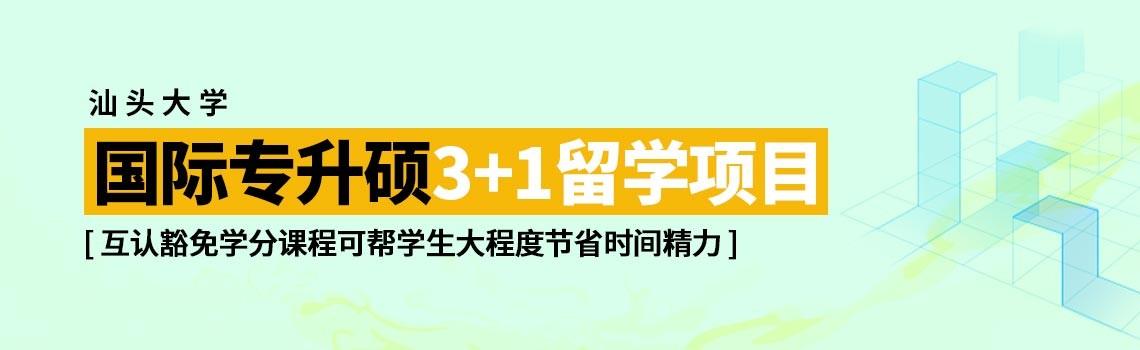 汕头大学国际专升硕3+1留学项目招生简章