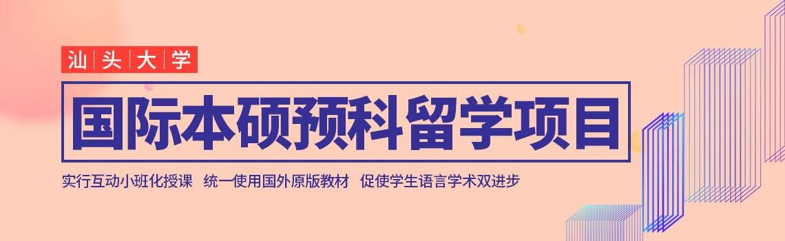 汕头大学本硕留学预科项目招生简章