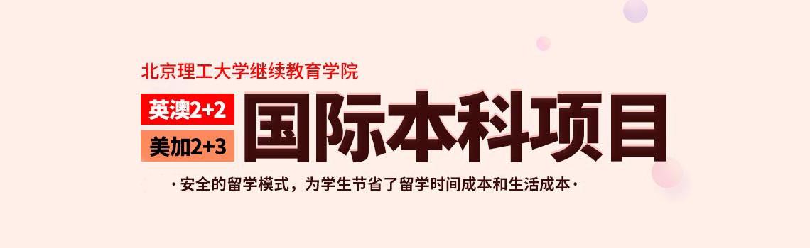 北京理工大学英澳2+2/美加2+3国际本科项目招生简章