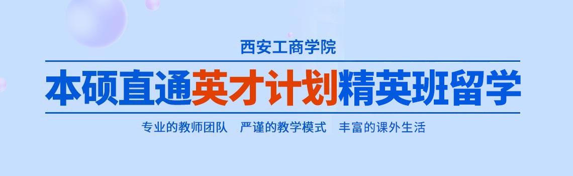 """西安工商学院本硕直通""""英才计划""""精英班留学简章"""