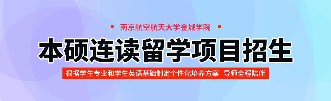 南京航空航天大学金城学院本硕连读留学项目招生简章