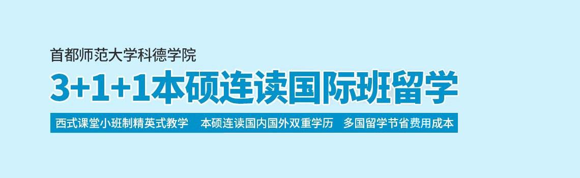 首都师范大学科德学院3+1+1本硕连读国际班留学简章