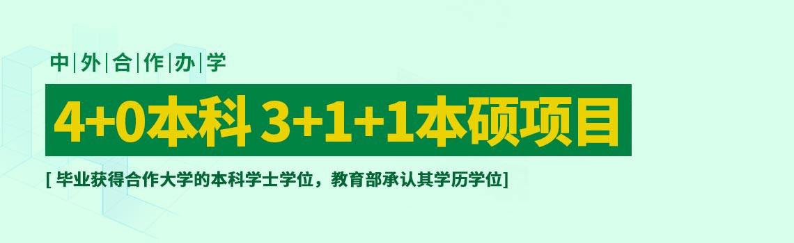 华东交通大学4+0本科3+1+1本硕留学项目招生简章