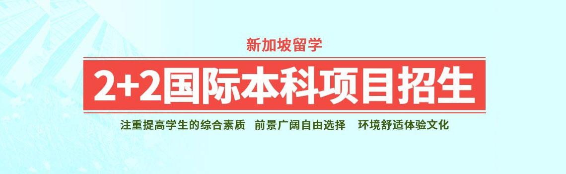 中国传媒大学新加坡留学2+2国际本科项目招生