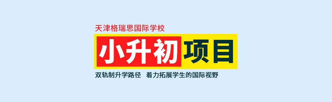 天津格瑞思国际学校小升初项目招生简章