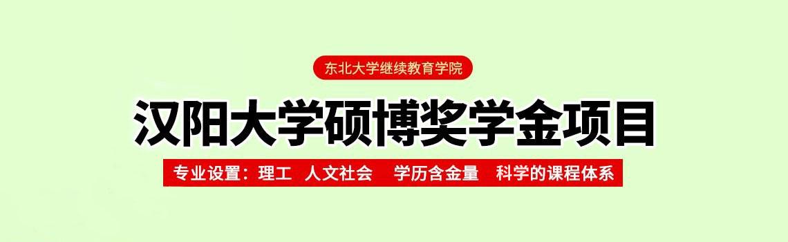 东北大学继续教育学院汉阳大学硕博奖学金项目