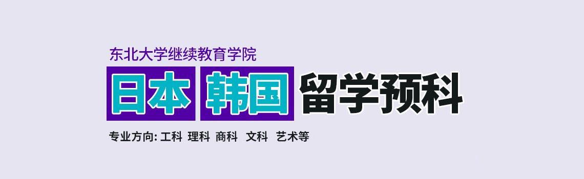 东北大学日韩预科韩国留学项目春季招生简章