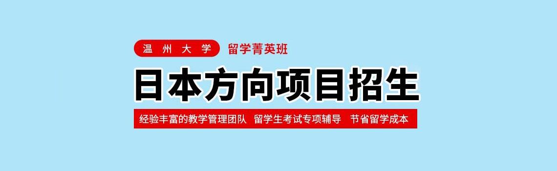 温州大学留学菁英班日本方向项目招生