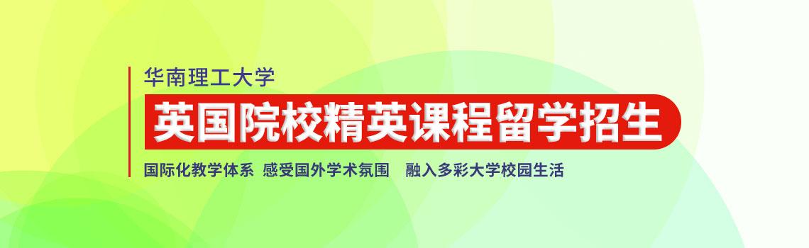 华南理工大学英国名校精英课程留学招生