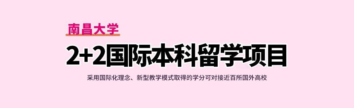 南昌大学2+2国际本科留学项目招生简章