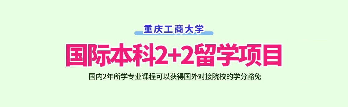 重庆工商大学国际本科2+2留学项目招生简章
