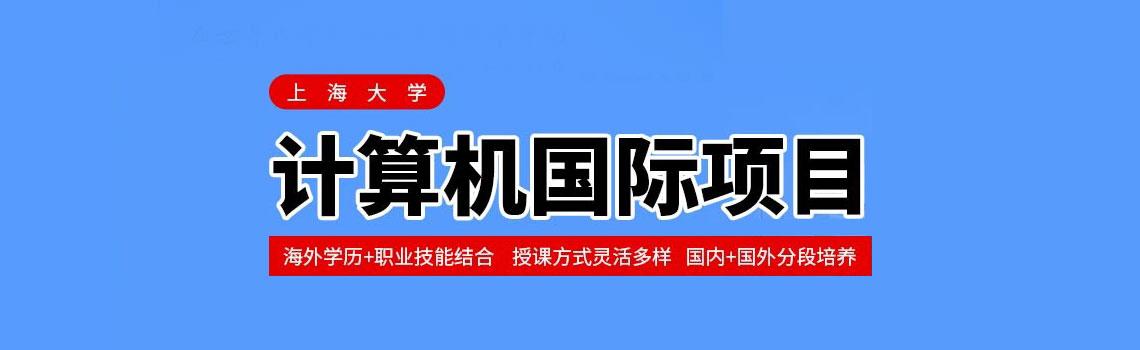 上海大学计算机国际项目招生简章