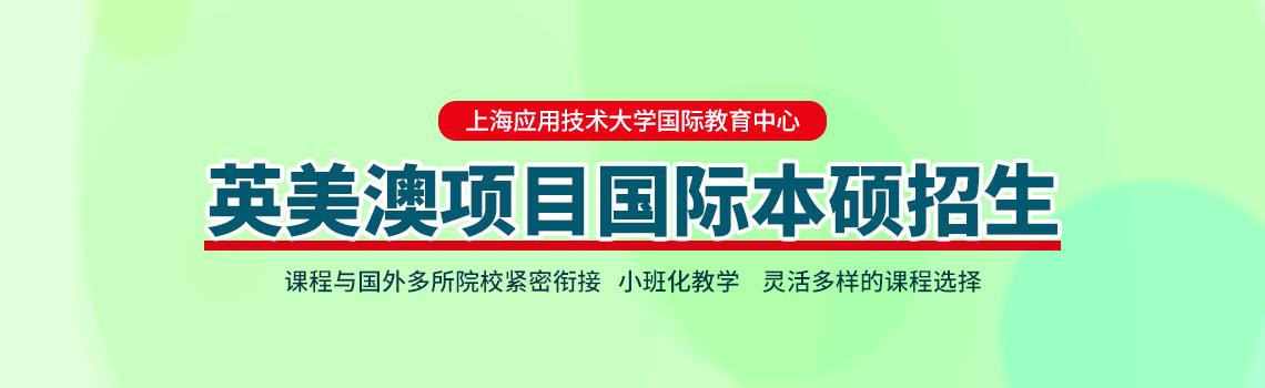 上海应用技术大学国际教育中心英美澳项目国际本硕招生