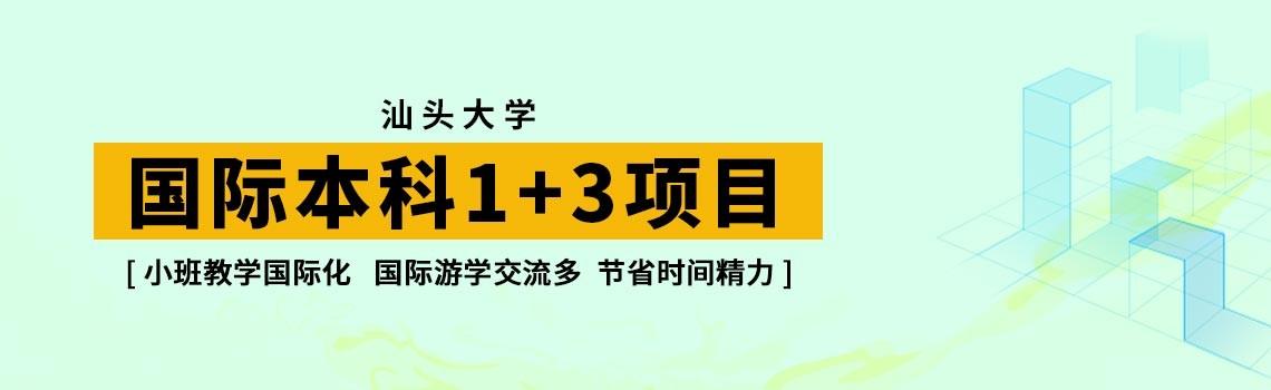 汕头大学国际本科1+3项目招生简章