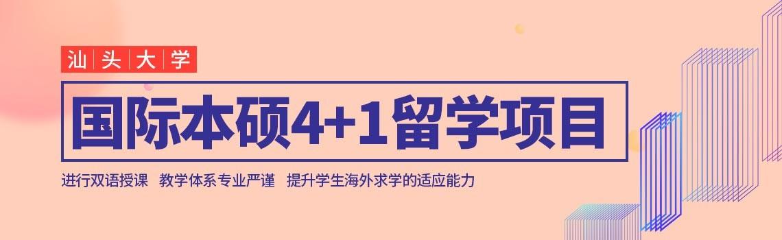 汕头大学国际本硕4+1留学项目简章