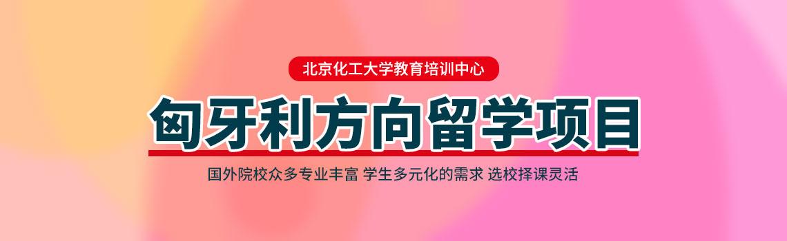 北京化工大学教育培训中心匈牙利方向留学项目招生简章