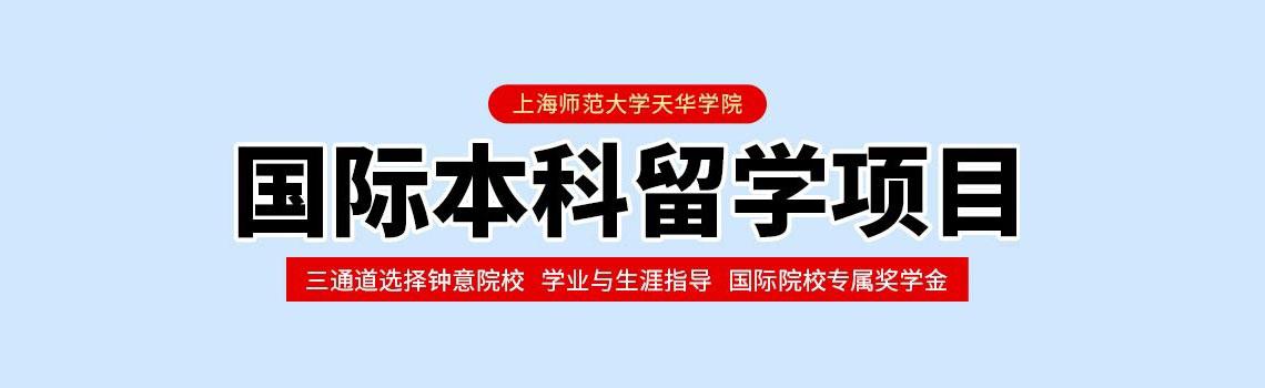 上海师范大学天华学院国际本科项目招生简章