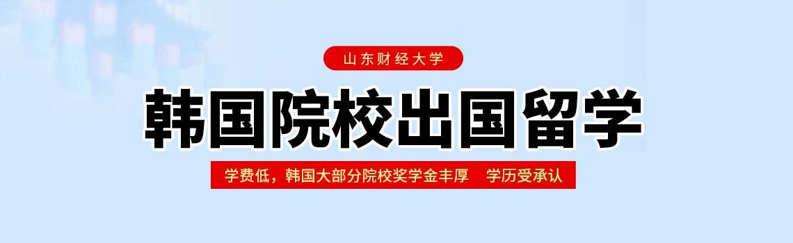 山东财经大学韩国名校出国留学招生简章