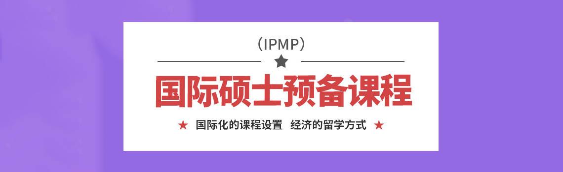 中國海洋大學國際碩士預備課程(IPMP)