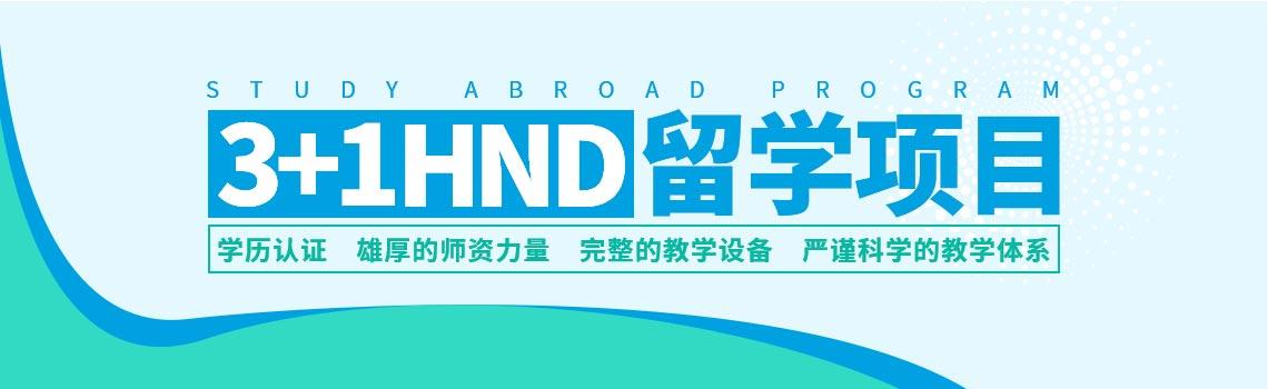 中央财经大学3+1HND留学项目