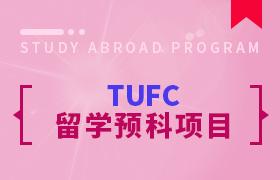 上海外国语大学留学预科