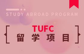 四川大学TUFC留学项目