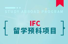 华中师范大学IFC国际预科