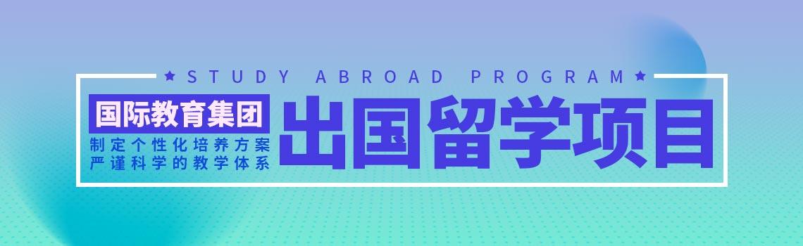 北外国际出国留学预科项目