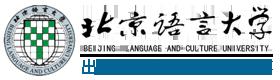 北京語言大學出國留學國際課程