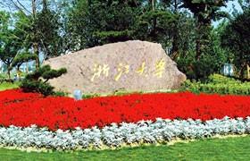 浙江大学IFC国际预科