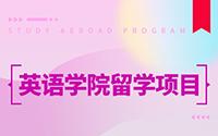 北外英语学院出国留学项目