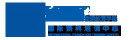 重慶大學IFC國際本科預科