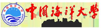 中國海洋大學3+1本碩連讀