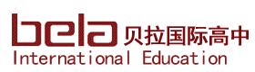 中育贝拉国际学校
