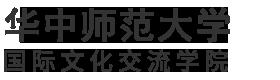 華中師范大學IFC國際預科