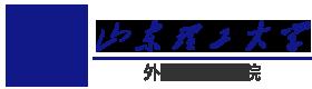山东理工大学国际预科项目