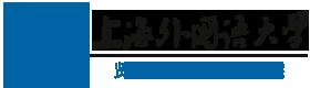 上海外國語大學賢達學院留學預科