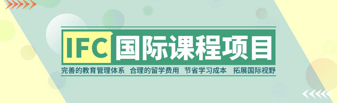 南京理工大學IFC國際預科