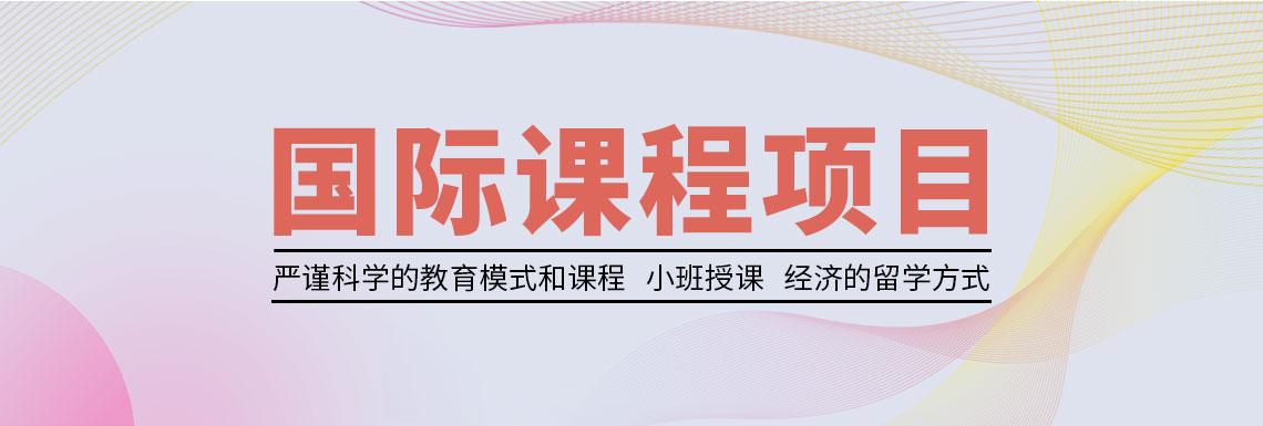 北京理工大学留学预科