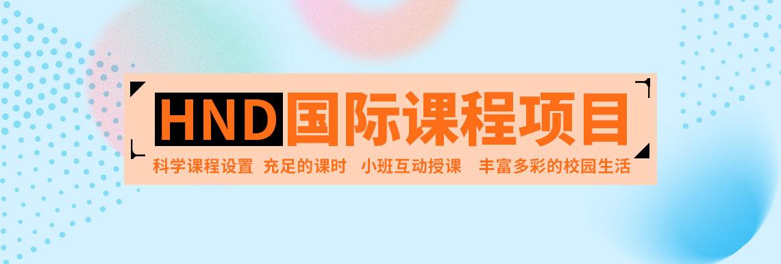 北京郵電大學HND項目