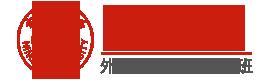 宁波大学外国语学院出国留学培训班