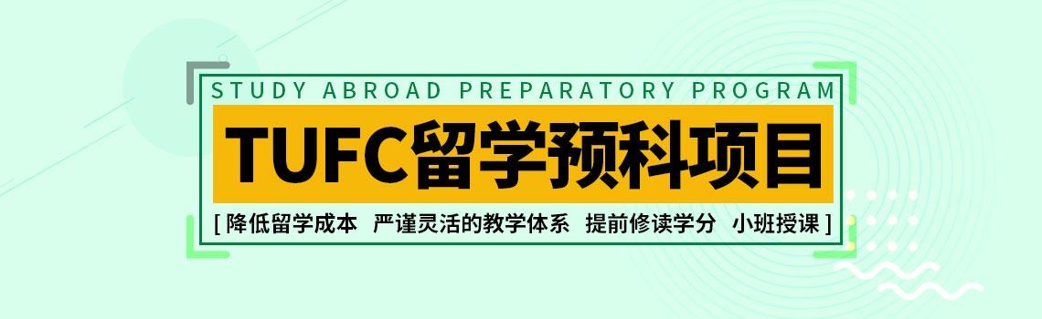 中央財經大學TUFC留學預科