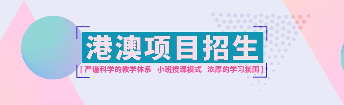 長江大學港澳名校直通車項目