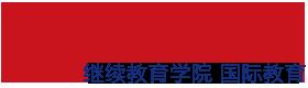上海交大繼續教育學院留學橋國際教育