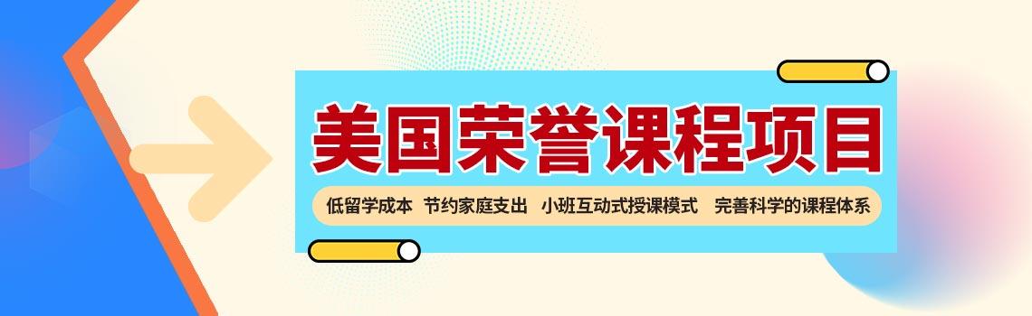 深圳大学美国荣誉课程