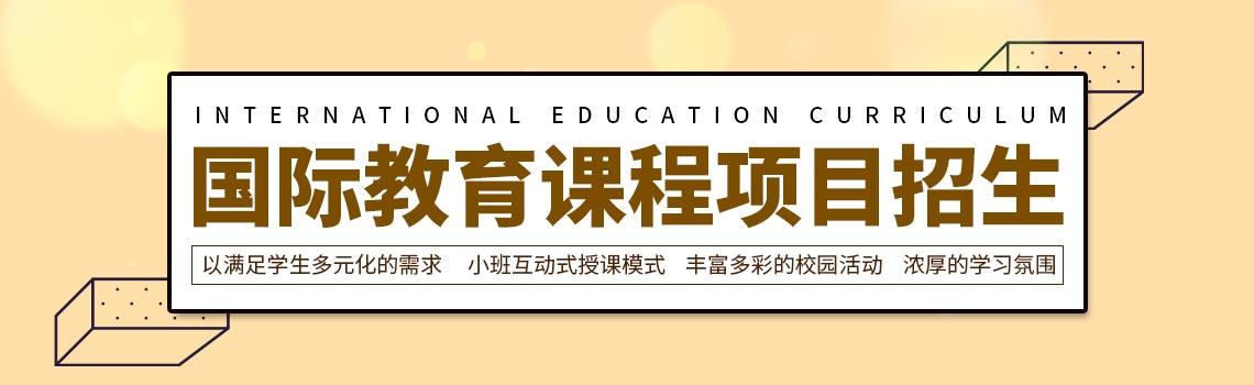 北京中关村外国语学校国际课程