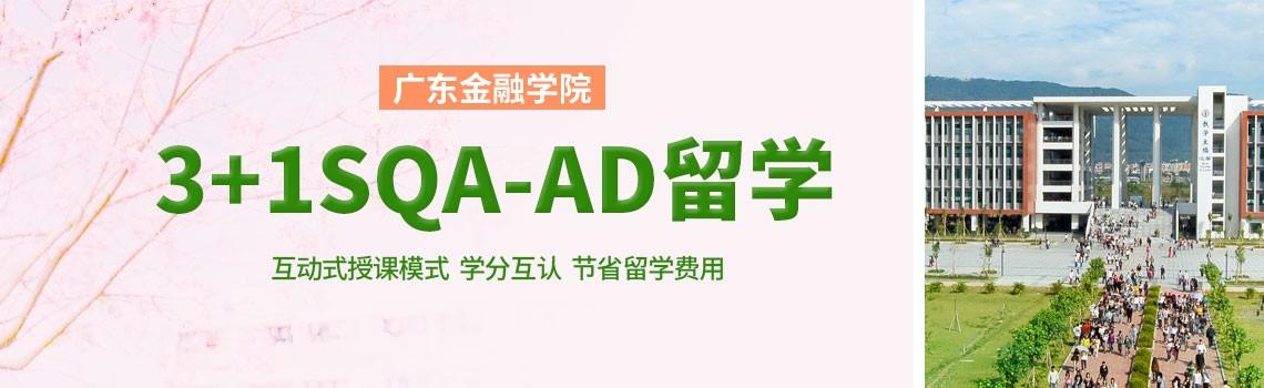 广东金融学院3+1SQA-AD留学项目